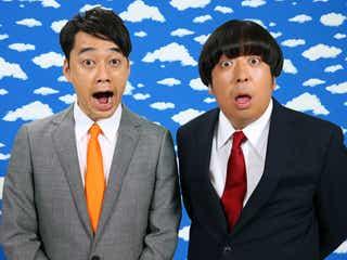 Hey! Say! JUMP&ジャニーズWEST、過酷ロケに挑戦 ガチンコ取材にバナナマンも驚き?<コメント到着>