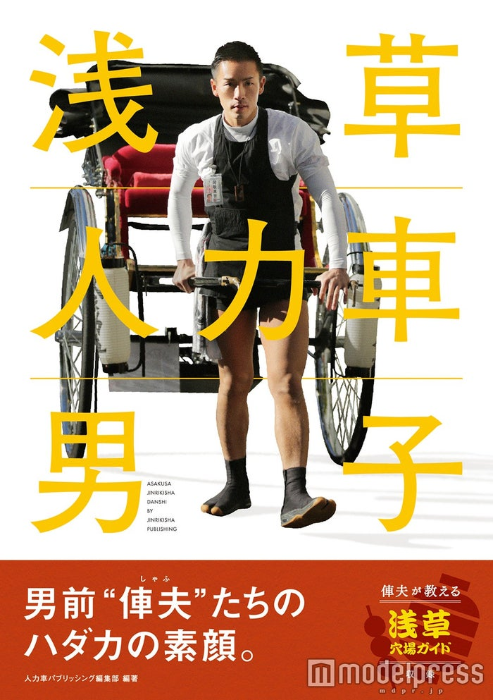 「浅草 人力車男子」(辰巳出版、4月22日発売/表紙:関根真世)