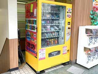ドンキ店頭で便利すぎる自販機を発見 女性ユーザーから「全国に置いて!」の声