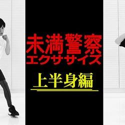 Sexy Zone中島健人「強い女性も好き」発言に平野紫耀がツッコミ!?「未満警察エクササイズ 上半身編」