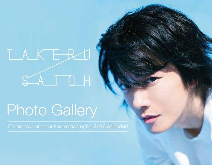 佐藤健写真展2019(提供写真)