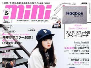 小松菜奈「mini」初表紙に喜び「仲間に入れて嬉しい」