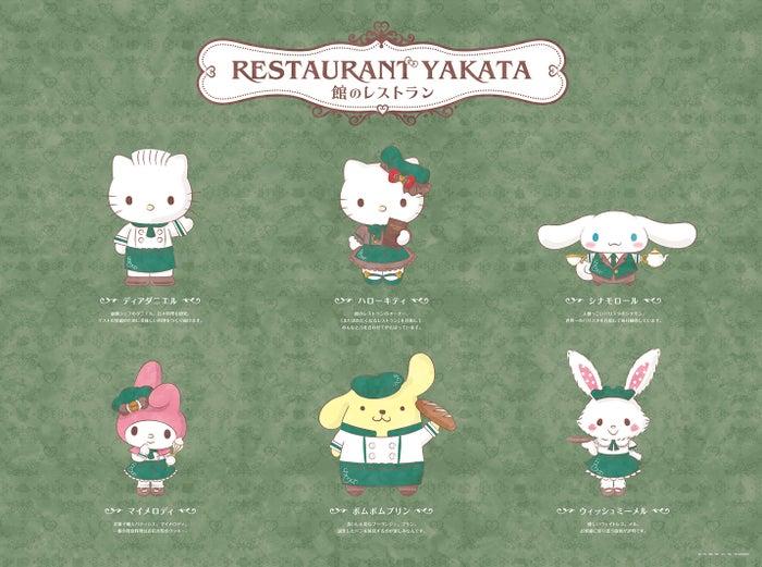 館のレストラン(C)1976,2009 SANRIO CO.,LTD.(C)1976,1996,1999,2001,2010,2019 SANRIO CO.,LTD.