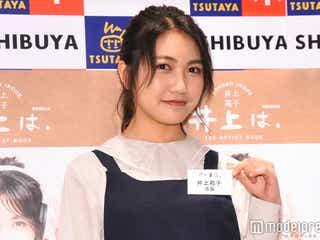 井上苑子「めちゃめちゃ泣きました」初作品のエピソード語る