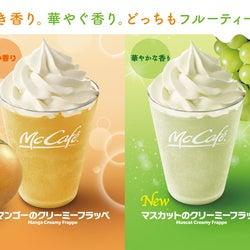 マックカフェ「マスカットのクリーミーフラッペ」「マンゴーのクリーミーフラッペ」夏だけのフルーティーな味わい