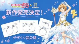 「カードキャプターさくら」の世界が広がる♪ 新作婚約指輪の発売が決定!