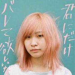 みきなつみ、3rdデジタルシングルリリース決定