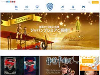 ワーナー エンターテイメント ジャパン公式サイト、クラブワーナーサイトがリニューアルオープン!