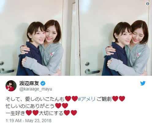 """生駒里奈、渡辺麻友の「アメリ」に刺激 """"いこまゆ""""の絆に反響"""