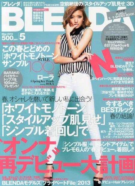 「BLENDA」5月号(角川春樹事務所、2013年4月6日発売)表紙:ローラ