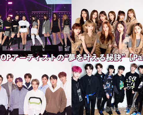 "TWICE・IZ*ONE・Stray Kids…K-POPアーティストの""夢を叶える秘訣""<Part1>"
