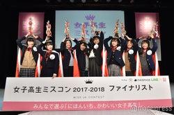 「女子高生ミスコン 2017-2018」全国ファイナリスト8人(C)モデルプレス