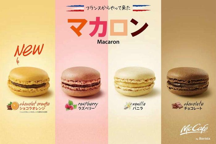 マカロンシリーズ/画像提供:日本マクドナルド