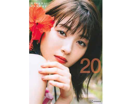 浜辺美波、20歳記念の写真集から着物&部屋着のオフショット公開「美しすぎて言葉が出ない」