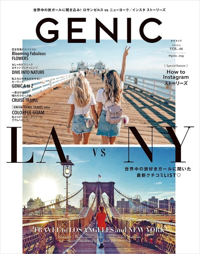 GENIC2018年6月号/表紙/画像提供:ミツバチワークス