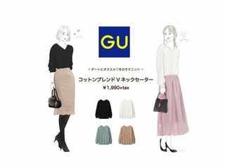 【GU】美人見えニットで冬のモテコーデ バレンタインデートにもピッタリ!