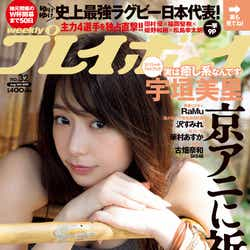 「週刊プレイボーイ」32号/表紙:宇垣美里(C)LUCKMAN/週刊プレイボーイ