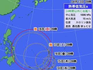 14日までに「台風2号」発生の予報 強い勢力で日本の南海上を進む恐れも