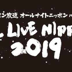 「ニッポン放送オールナイトニッポンpresents ALL LIVE NIPPON 2019」ロゴ (画像提供:ニッポン放送)