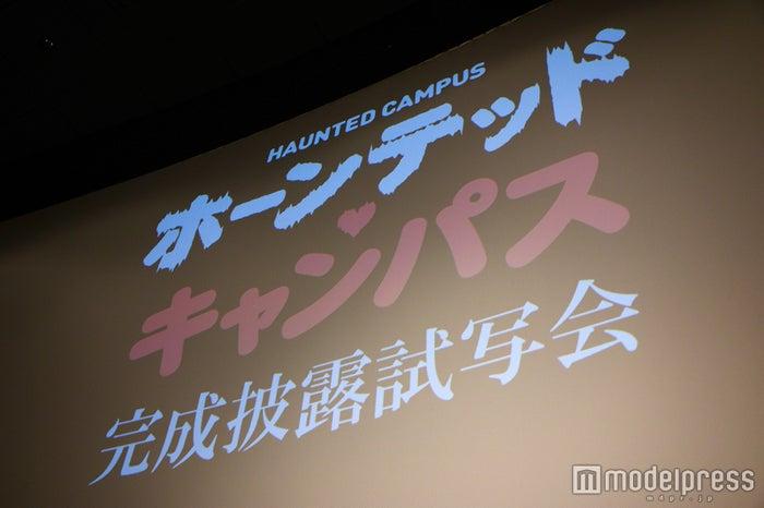 映画「ホーンテッド・キャンパス」完成披露試写会(C)モデルプレス