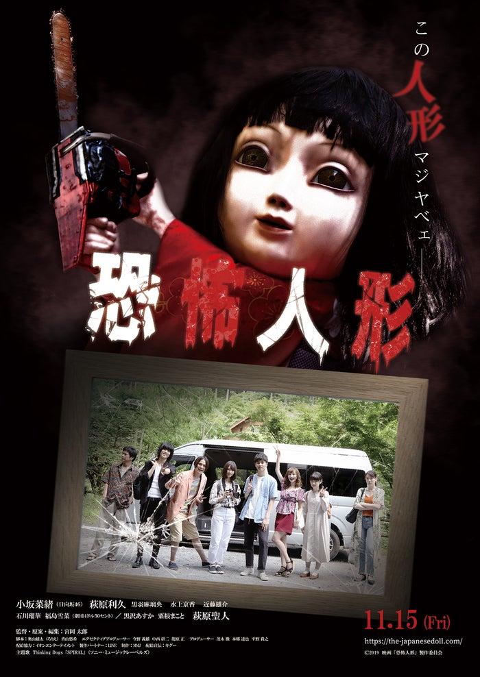 「恐怖人形」(C)2019 映画「恐怖人形」製作委員会