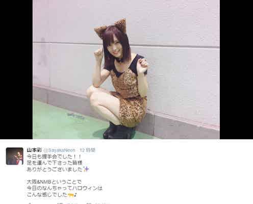 山本彩が女豹・吉田朱里がバニーガール…NMB48メンバーのハロウィンコスがSEXYでキュート
