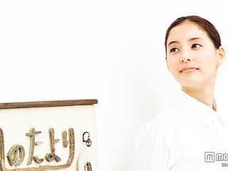 新木優子の揺れ動いた想い…「凄くもったいない」同世代女子へメッセージ