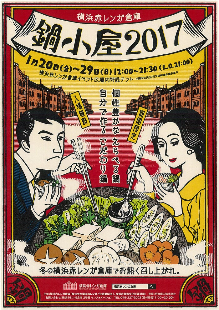 鍋小屋ビジュアル/画像提供:横浜赤レンガ倉庫