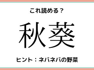 秋葵って何?意外と知らない《難読漢字》4選