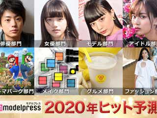 「2020年ヒット予測」エンタメ(俳優・女優)ライフスタイル(美容・ファッション)などのトレンド完全予測【モデルプレス独自調査】
