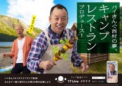 「バイきんぐ西村」公式アカウント