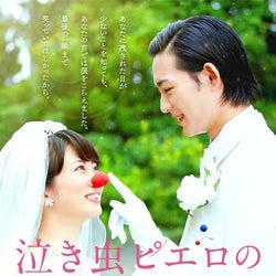 志田未来×竜星涼の切ないウエディング 悲しい純愛を表現