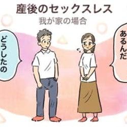 「触られたくない…」産後のデリケートな気持ちを夫にわかってもらうには