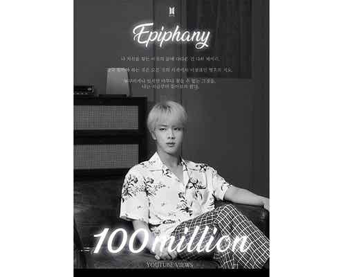 BTS・ジン、ソロ曲「Epiphany」MVが1億回再生突破