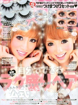 今号より専属モデル入りを果たした愛沢えみり(左)/「小悪魔 ageha」11月号(インフォレスト、2012年10月1日発売)