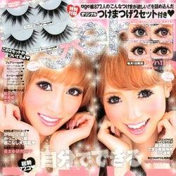 美しすぎる新世代No.1歌舞伎町キャバ嬢、専属モデル入りを発表