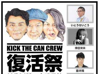 【コメント到着】KICK THE CAN CREW「復活祭」倖田來未、RHYMESTER、藤井隆らがゲスト参加