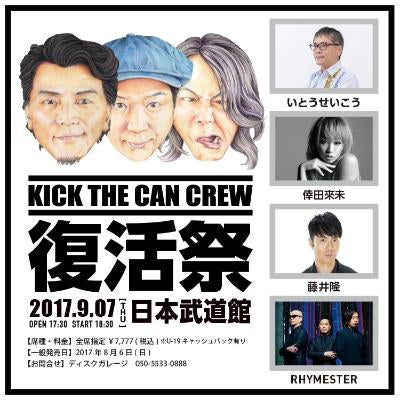 KICK THE CAN CREW「復活祭」フライヤー