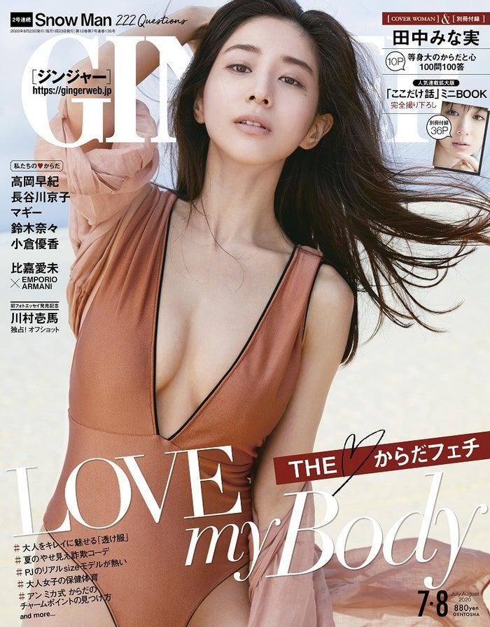 「GINGER」7・8月合併号(幻冬舎、6月23日発売)表紙:田中みな実(提供写真)