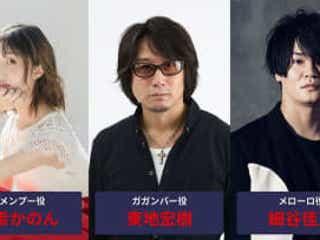 『サクガン』追加キャスト・メローロ役に細谷佳正!超声優祭2021にて生配信特番「超発掘祭」出演決定