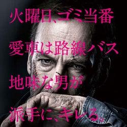 「ジョン・ウィック」シリーズ脚本家がストレス社会に捧げる痛快!ハードボイルド・アクション『Mr.ノーバディ』6月公開