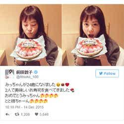 モデルプレス - 前田敦子も「おめでとうみっちゃん」 高畑充希バースデーに祝福殺到「世界一幸せ」