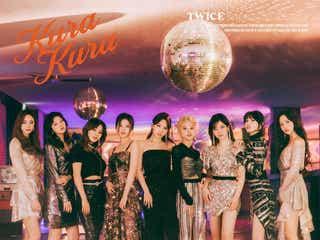"TWICE、日本シングル初の""愛を歌った""曲「Kura Kura」MV解禁 作詞はJ.Y. Parkが担当"