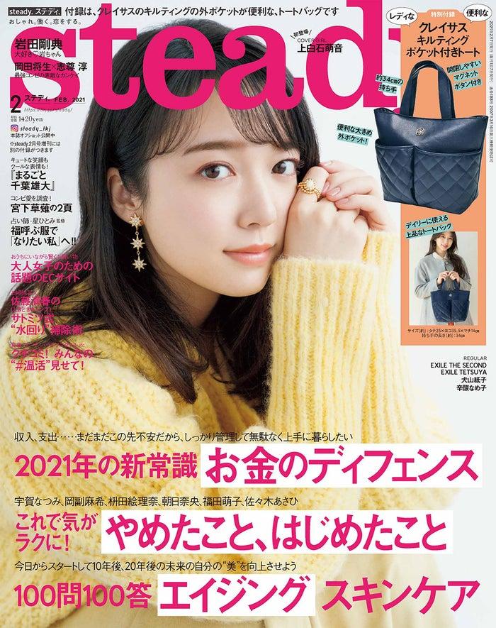 「steady.」2月号(2021年1月7日発売)表紙:上白石萌音(画像提供:宝島社)