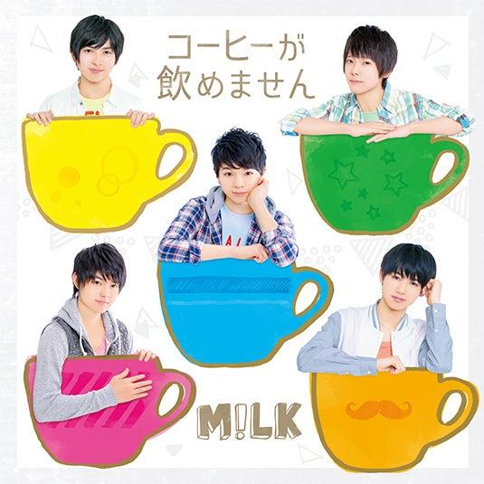 M!LK 1stシングル「コーヒーが飲めません」(2015年3月25日発売)