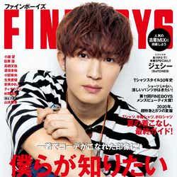 「FINEBOYS」8月号(7月9日発売)表紙:ジェシー(画像提供:日之出出版)