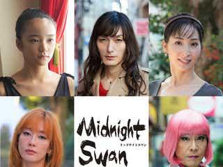 水川あさみ、オレンジヘアでネグレクトに走る母親役 草なぎ剛主演「ミッドナイトスワン」追加キャスト発表