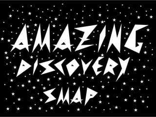 SMAP 7月16日発売シングル収録曲「Amazing Discovery」のMV&全形態のジャケット写真公開