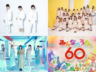 NEWS・日向坂46・リトグリら出演「みんなのうた60フェス」生放送の曲目決定