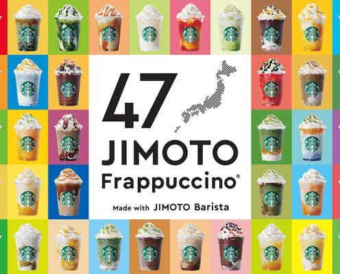 スターバックス初!47都道府県ごとの「47JIMOTO フラペチーノ®」6月30日スタート!